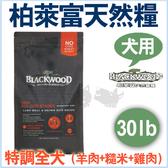 [寵樂子]《柏萊富》blackwood特調全齡犬飼料(羊肉+糙米+雞肉) 30LB / 狗飼料