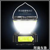 頭燈 頭燈強光充電式超亮頭戴式手電筒夜釣野營打獵led礦燈釣魚 阿薩布魯