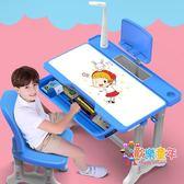 學習桌椅 兒童學習桌書桌寫字桌小學生家用作業桌椅組合套裝男孩可升降課桌 2色