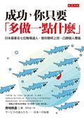 (二手書)成功,你只要「多做一點什麼」:日本最著名七位職場達人,教你聰明上班、凸..