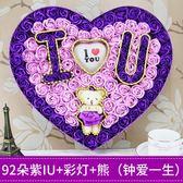七夕情人節禮物送女友女生朋友情侶成人浪漫創意玫瑰香皂花束生日