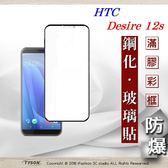 【現貨】HTC Desire 12s  2.5D滿版滿膠 彩框鋼化玻璃保護貼 9H