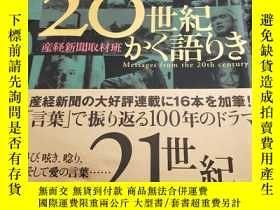 二手書博民逛書店YAHOO罕見代BID 「20世紀かく語りき」。Y192663