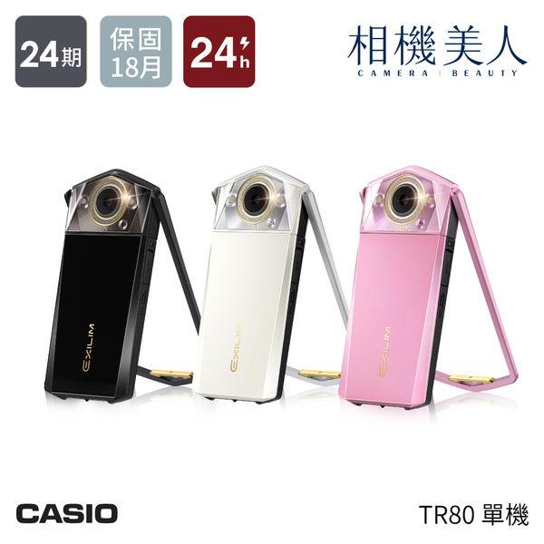 CASIO TR80 公司貨 超值單機組 送原廠包 24期0利率 自拍神器