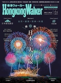 Hongkong Walker 6月號/2020 第164期