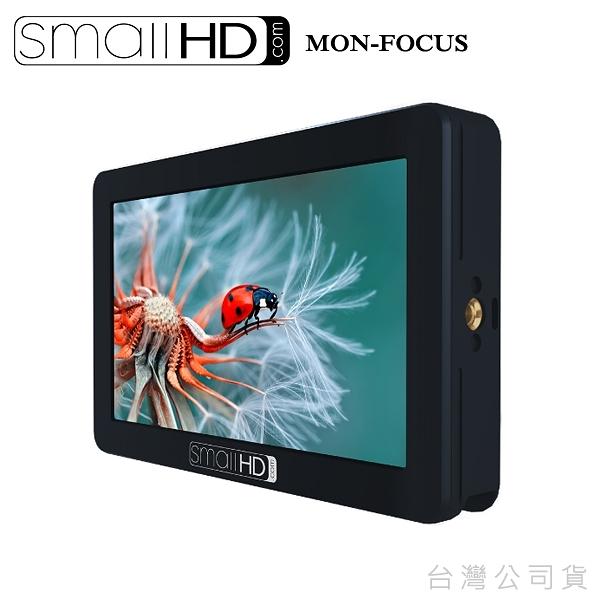 EGE 一番購】SmallHD FOCUS【單螢幕】5吋高亮度觸控螢幕HDMI【公司貨】