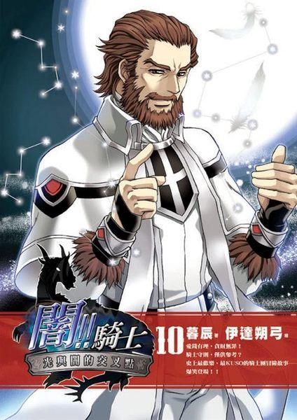 (二手書)闇!!騎士(10)