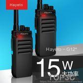 華粵通大功率對講手持機戶外工地民用50公里自駕游酒店無線對講器「Top3c」