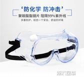護目鏡 護目鏡防電焊打磨飛濺防灰塵透明勞保防霧眼鏡男騎行防風沙沖擊
