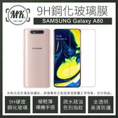 【MK馬克】Samsung A80 三星 9H鋼化玻璃保護膜 保護貼 鋼化膜 玻璃貼 (非滿版膜) 免運費