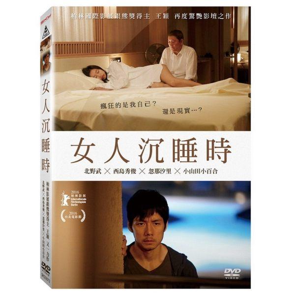 女人沉睡時 DVD (購潮8)