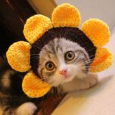 向日葵頭套貓咪帽子拍照賣萌貓頭飾脖圈美短折耳貓帽針織帽寵物帽