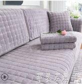 沙發罩冬季毛絨沙發墊四季防滑布藝全包萬能套罩巾全蓋坐墊子家用通用型 【時尚新品】