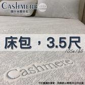 【嘉新床墊】單人嘉大3.5尺【CASHMERE 喀什米爾羊毛床包】頂級手工薄墊/台灣領導品牌