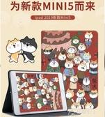 平板皮套-蘋果新款iPadmini5保護套卡通可愛迷你4平板硅膠超薄網紅min5軟殼款 花間公主