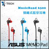 ▼i-Tech MusicBand 6300 頸繩式藍牙耳機/防水/先創/ASUS/平板/華碩/MeMo Pad 8 ME581CL/Pad 7 ME572CL