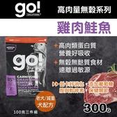 【毛麻吉寵物舖】Go! 85%高肉量無穀系列 雞肉鮭魚 老犬/減重配方-300克(100克三件組)