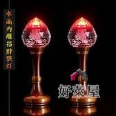 LED佛燈佛具供佛水晶燈電燭燈佛供燈LED長明燈純銅財神供燈供佛用品蓮花燈HLW 交換禮物