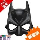 A0252_蝙蝠侠面具#面具面罩眼罩眼鏡帽帽子臉彩假髮髮圈髮夾變裝派對