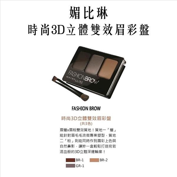 眉彩 眉蠟 眉筆 眉粉 彩妝 媚比琳 時尚3D立體雙效眉彩盤系列 BR-1 BR-2 GR-1