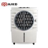 尚朋堂48L商業環保移動式水冷器SPY-450S