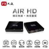 【PX大通】無線HDMI高畫質傳輸盒 WTR-3000