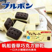 日本 Bourbon 北日本 迷你帆船香草巧克力餅乾 (55g) 香草巧克力 巧克力 甜食 餅乾 巧克力餅乾