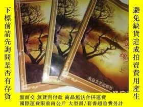 二手書博民逛書店雪山英魂罕見上中下Y21839 臥龍生 太白文藝出版社 出版19