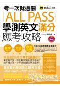 考一次就過關ALL PASS學測英文滿分應考攻略(1MP3)