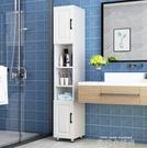 衛生間儲物櫃馬桶邊櫃落地收納櫃窄櫃牆角櫃可定做 歐式 浴室邊櫃QM 依凡卡時尚