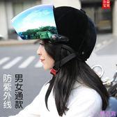 AK電動車頭盔防紫外線夏季男女四季秋盔電瓶車夏盔防曬絲絨防護帽