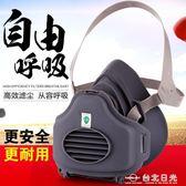 防塵面具口罩防護粉塵煤礦打磨拋光面勞保工業粉塵口罩  台北日光