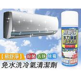 易舒淨冷氣清潔劑 450ml 免水洗 水刀清潔