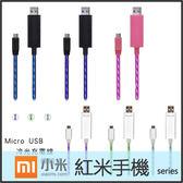 ▼MicroUSB 冷光充電線/傳輸線/發光線/小米 MIUI Xiaomi 紅米/紅米 Note/紅米 Note 2/紅米2/紅米1S