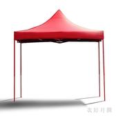 戶外遮陽雨棚廣告帳篷四角擺攤傘印字遮陽棚折疊頂布太陽傘 FF1818【衣好月圓】