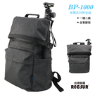 RECSUR台灣銳攝BP-1000休閒攝影背包(含單腳架)