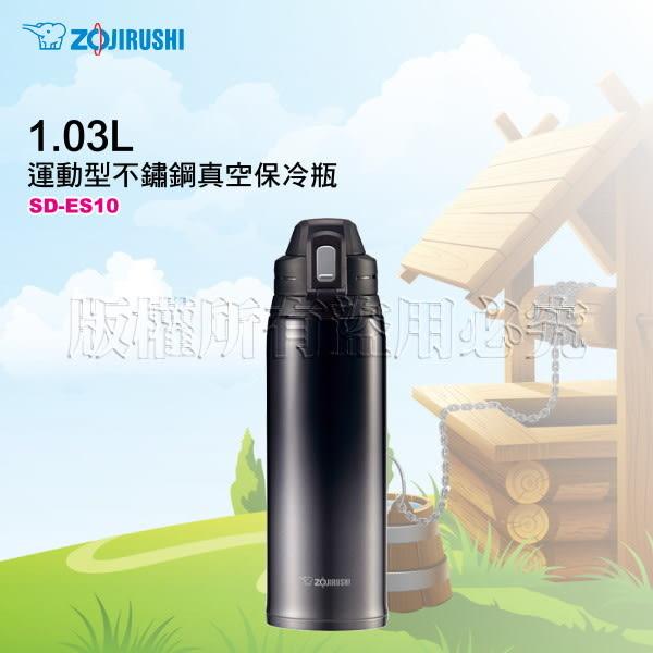 豬頭電器(^OO^) - ZOJIRUSHI 象印 1.03L SLiT運動型不鏽鋼真空保冷瓶【SD-ES10】