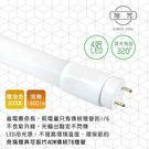 【旭光】LED 18W T8-4FT 4呎 全電壓玻璃燈管 3000K燈泡色/20入(免換燈具直接取代T8傳統燈管)