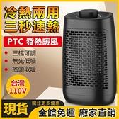 【台灣現貨】桌面暖風機 三擋可調 取暖器冷熱兩用110v