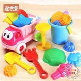 兒童沙灘玩具車套裝大號寶寶玩沙子挖沙漏鏟子工具決明子嬰兒玩具XW