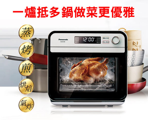 【Panasonic國際牌】蒸氣烘烤爐 NU-SC100