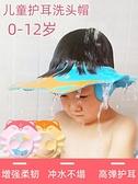 洗頭帽 寶寶洗頭神器護耳洗頭帽可調節嬰兒童小孩幼兒防水洗澡洗髮帽浴帽 童趣屋 618狂歡