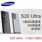 現貨 台灣出貨 台灣出貨 美版 Samsung Galaxy 三星 S20 Ultra 5G手機 s20 Ultra 原裝正品