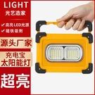 太陽能充電燈LED戶外停電應急照明燈便攜露營擺攤手提家用燈超亮 露露日記