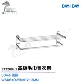 《DAY&DAY》不鏽鋼高級毛巾置衣架 ST2269L-2 衛浴配件精品