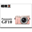 Panasonic GF10K 粉色〔含12-32mm〕GF10 公司貨 登錄送原電+32G+鏡頭蓋 12/31止