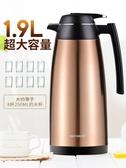 保溫壺家用熱水瓶大容量不銹鋼保溫瓶暖壺玻璃內膽熱水壺保溫水壺 茱莉亞