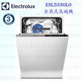 【PK廚浴生活館】 高雄 Electrolux 伊萊克斯 ESL5330LO 全崁式 洗碗機 ☆實體店面 可刷卡