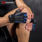 運動健身手套半指護腕防滑透氣單杠啞鈴舉重器械訓練護掌男女        智能生活館