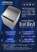 ★贈1000商品卡【日立】11公斤溫水噴霧飛瀑躍動式洗衣機/星空銀(SFBWD12W)